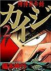 カイジ 賭博黙示録 第2巻