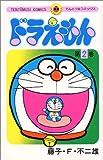 ドラえもん (2) (てんとう虫コミックス)