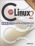 C for Linux 2―超実践Linuxネットワークプログラミング