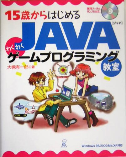 15歳からはじめるJAVAわくわくゲームプログラミング教室―Windows9...