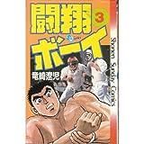 闘翔ボーイ 3 (少年サンデーコミックス)