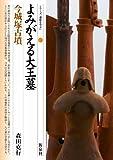 よみがえる大王墓・今城塚古墳 (シリーズ「遺跡を学ぶ」077)