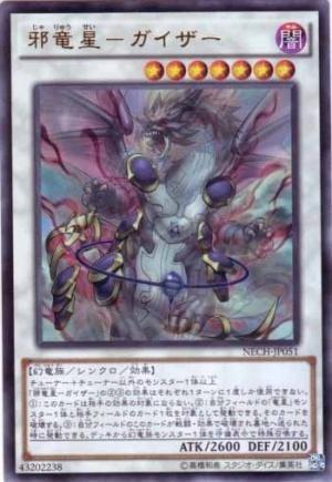 遊戯王 NECH-JP051-UR 《邪竜星?ガイザー》 Ultra