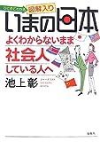 いまの日本よくわからないまま社会人している人へ—ひとめでわかる図解入り