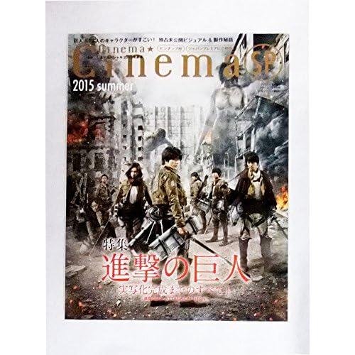 Cinema★Cinema SP 2015 summer 2015年 8/13 号 [雑誌]: テレビライフ首都圏版 別冊