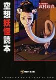 空想妖怪読本 (空想科学文庫)