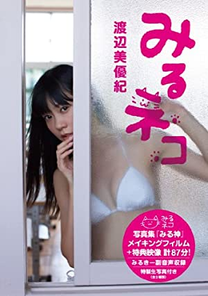 みるネコ [DVD]