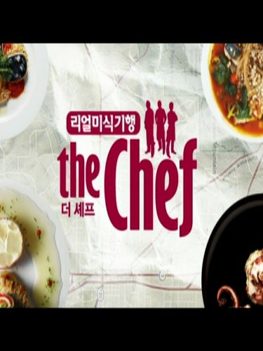 the-chef-special-road-to-the-east-sea-english-subtitled