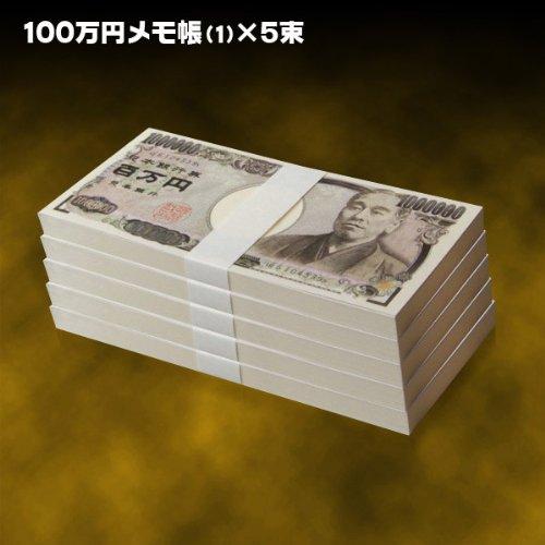【ノーブランド品】【100万円グッズ】 新型 百万円札 メモ帳 5冊