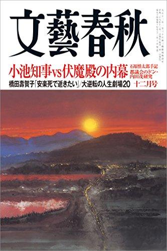 文藝春秋2016年12月号[雑誌]