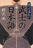使ってみたい武士の日本語 (文春文庫 の 14-1)