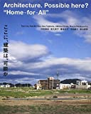 サムネイル:伊東豊雄、乾久美子、藤本壮介、平田晃久、畠山直哉による書籍『ここに、建築は、可能か』