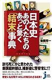 日本史・あの人たちのあっと驚く「結末」事典 (じっぴコンパクト新書77)