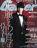 Gainer (ゲイナー) 2012年 01月号 [雑誌]