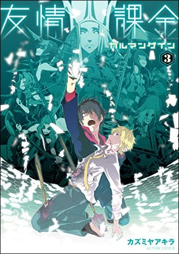 友情課金カルマンゲイン(3) (アクションコミックス(月刊アクション))