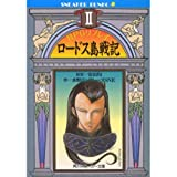 img - for RPG Replay Record of Lodoss War <2> (Kadokawa Bunko - Sneaker Bunko) (1990) ISBN: 4044604061 [Japanese Import] book / textbook / text book