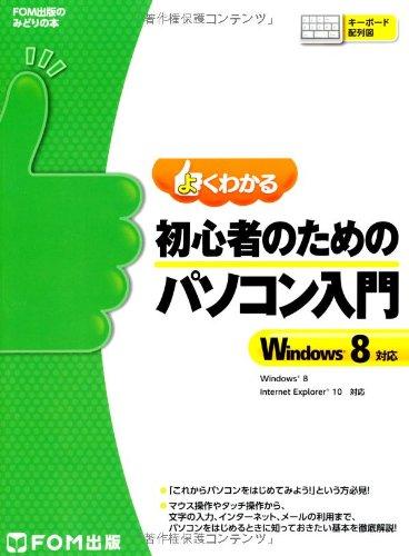 よくわかる初心者のためのパソコン入門—Windows 8対応 (FOM出版のみどりの本)