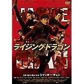 ライジング・ドラゴン [DVD]