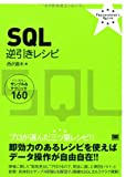 SQL逆引きレシピ (PROGRAMMER'S RECiPE)