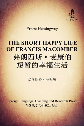an analysis of ernest hemingways the short happy life of francis macomber Start studying ernest hemingway -- the short happy life of francis macomber learn vocabulary, terms, and more with flashcards, games, and other study tools.
