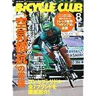 BiCYCLE CLUB (バイシクル クラブ) 2012年 08月号 [雑誌]