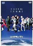U-1グランプリ CASE 04 『宇宙船』 [DVD]