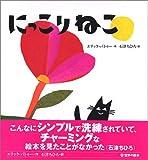 にっこりねこ (世界の絵本(新))