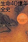 生命40億年全史