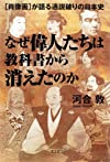 なぜ偉人たちは教科書から消えたのか 【肖像画】が語る通説破りの日本史