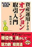 DVDブック 資産運用としてのオプション取引入門 (よくわかる!シリーズLesson)