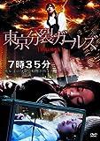 東京分裂ガールズ [DVD]
