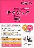 キクジュク―聞いて覚えるコーパス英熟語 Basic1800 (英語の超人になる!アルク学参シリーズ)