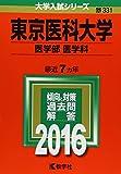 東京医科大学(医学部〈医学科〉) (2016年版大学入試シリーズ)
