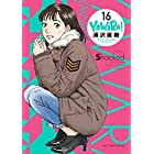 YAWARA! 完全版 16 (ビッグコミックススペシャル)