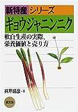 ギョウジャニンニク―軟白生産の実際、栄養価値と売り方 (新特産シリーズ)