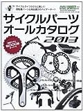サイクルパーツオールカタログ2013 (ヤエスメディアムック396)