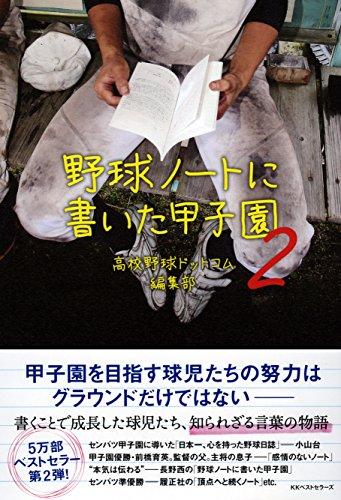 野球ノートに書いた甲子園2