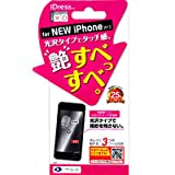 iDress iPhone5専用 液晶保護フィルム なめらかタッチ防指紋 iP5-SB