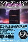 ダーク・タワー〈2〉運命の三人〈下〉 (新潮文庫)