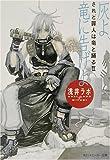 灰よ、竜に告げよ―されど罪人は竜と踊る〈2〉 (角川スニーカー文庫)
