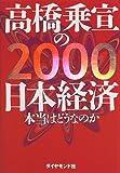 高橋乗宣の2000日本経済―本当はどうなのか