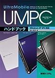 UMPCハンドブック―Windows XP SP3対応