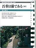 我輩は猫である(中) (お風呂で読む文庫 89)