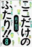 ここだけのふたり!! (8) (Bamboo comics)