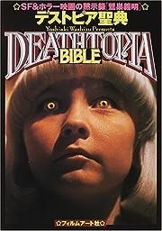 デストピア聖典—SF&ホラー映画の黙示録