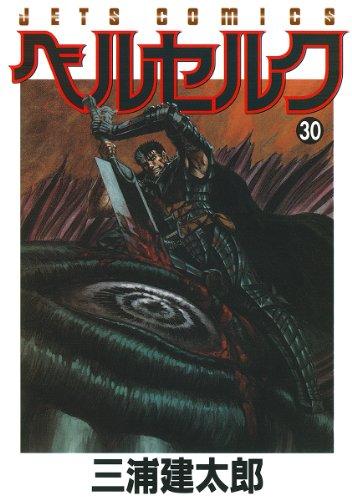 ベルセルク 30 (ジェッツコミックス)