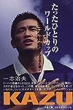 たったひとりのワールドカップ―三浦知良、1700日の闘い (幻冬舎文庫)