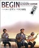 やさしく弾ける アコギで歌おう ビギン/ベスト曲集 [色付きコード譜]