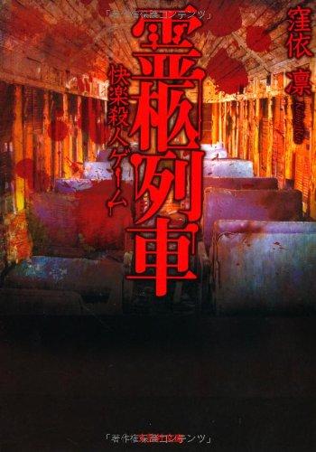 【文庫】 霊柩列車 快楽殺人ゲーム (文芸社文庫 く 1-2)