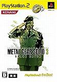 メタルギア ソリッド 3 スネーク イーター PlayStation 2 the Best
